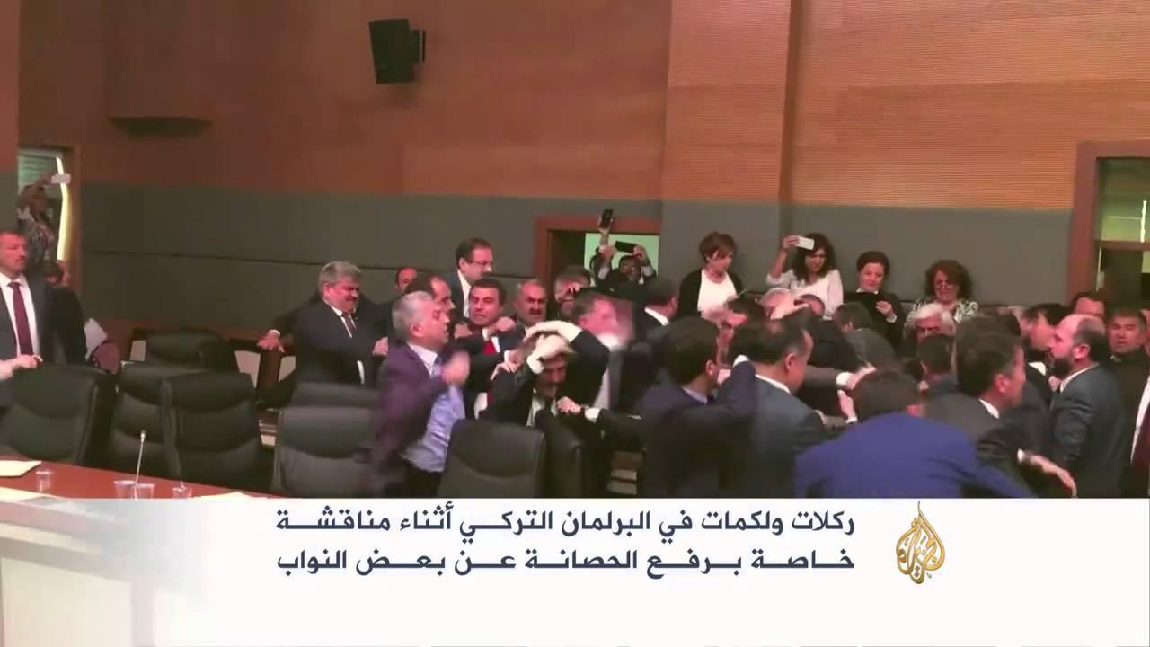 شاهد ركلات ولكمات نواب العدالة والتنمية في البرلمان