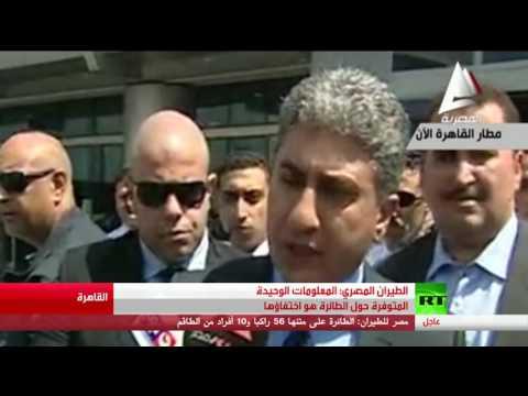 الطيران المصري: المعلومات الوحيدة المتوفرة حول الطائرة هو اختفاؤها