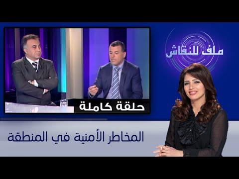 المخاطر الأمنية في المغرب