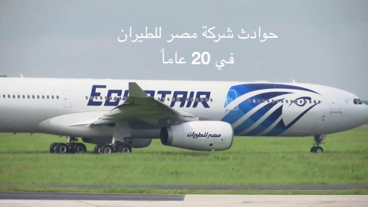 حوادث شركة مصر للطيران في عشرين عاماً