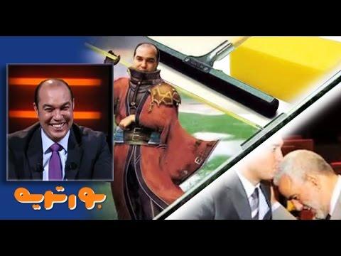 بورتريه طريف لمحمد أوزين