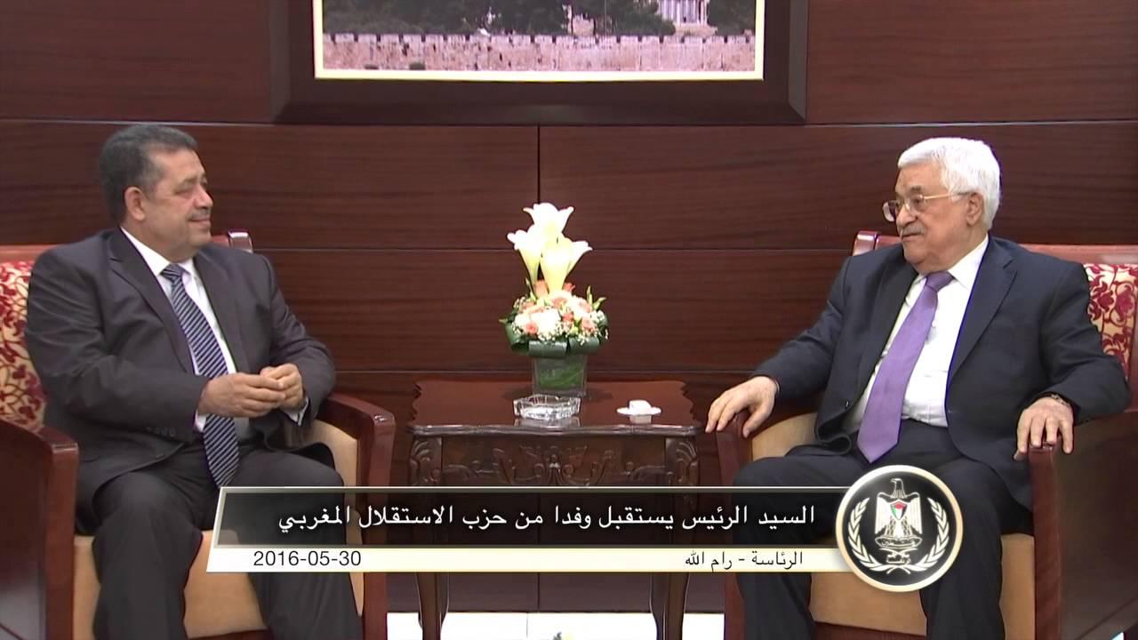 بالفيديو: الرئيسالفلسطيني  يستقبل وفداً من حزب الاستقلال المغربي