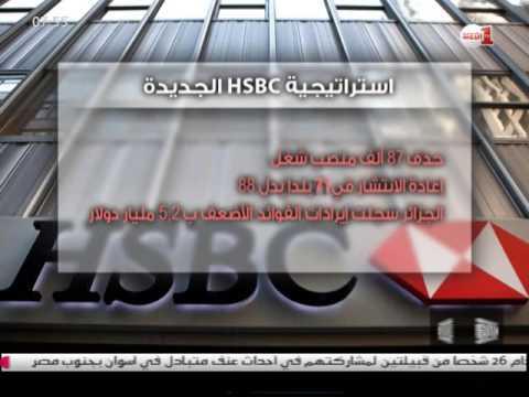 بنك HSBC السويسري يضع حدا لأنشطته في الجزائر
