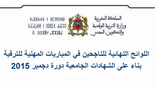 الإعلان رسميا عن اللائحة الثانية للناجحين في المباريات المهنية للترقية بناء على الشهادات الجامعية