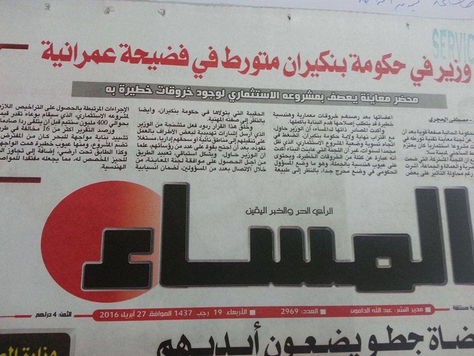 بسبب فضح فسادهم….وزراء في حكومة بن كيران يجرون صحافيين الى مخافر الشرطة