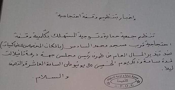 """وقفة إحتجاجية ثالثة بمدينة كلميمة إحتجاجا على صفقة الشوباني بإقتناء 7 سيارات فارهة """"كات كات"""""""
