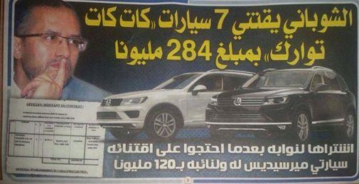 """الشوباني ….جهة درعة تافيلالت اقتنت سيارات""""توارك"""""""