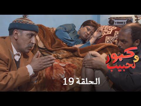 كبور و الحبيب – الحلقة 19