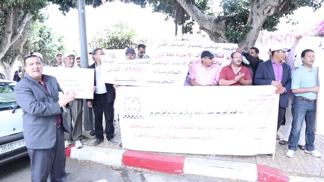 احتجاج سائقي سيارة الاجرة أمام وزارة الداخلية الرباط