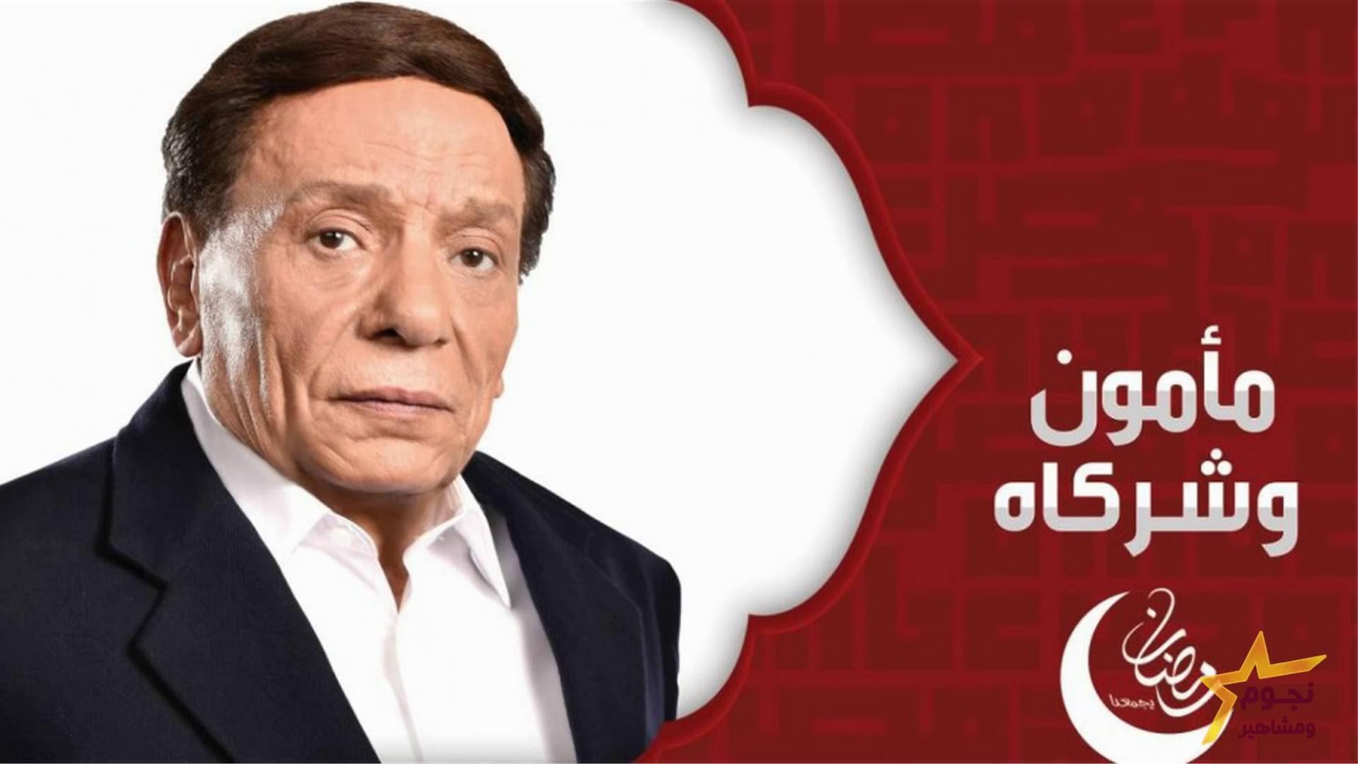 كارثة تهدد مصير مسلسل عادل امام (مامون وشركاه ) في رمضان