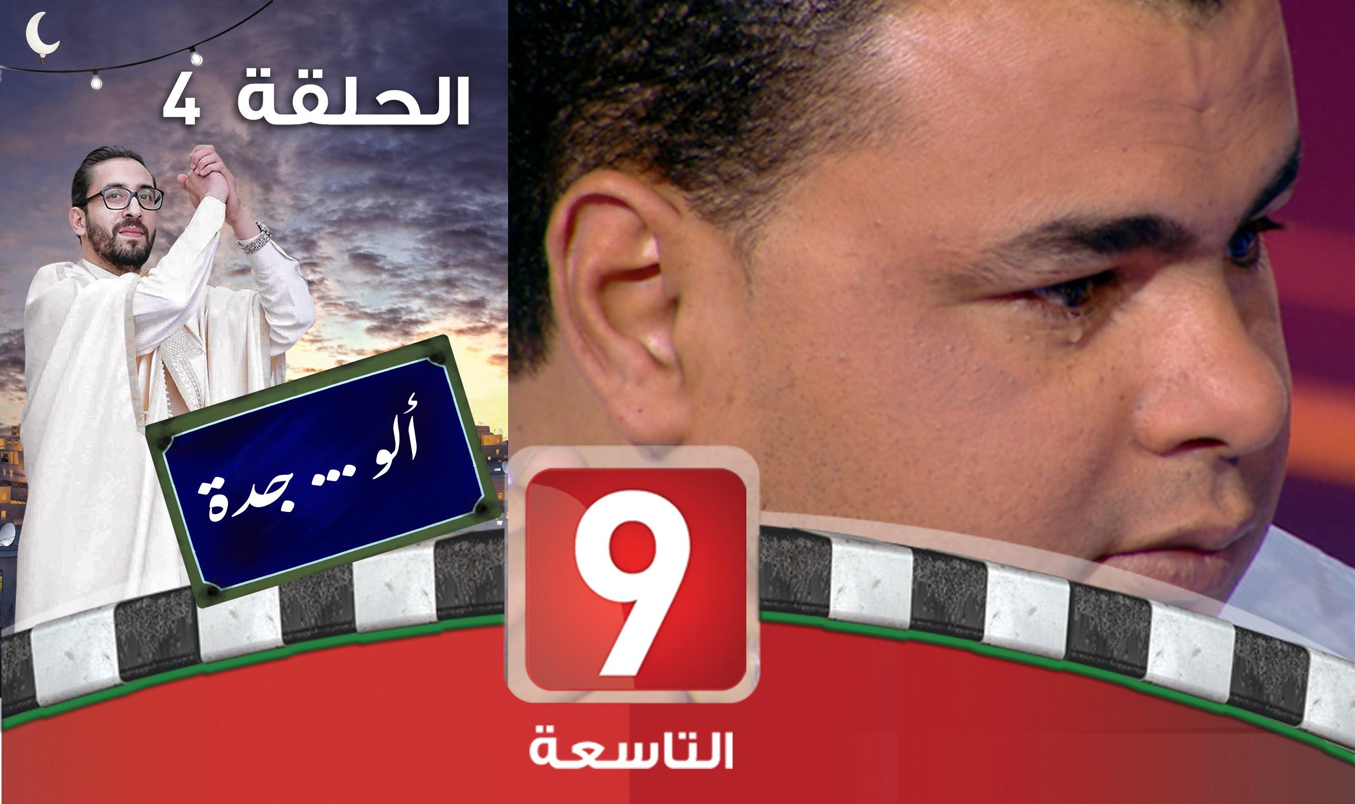 كاميرا خفية تونسية متألقة في شهر رمضان (بن علي الهارب)