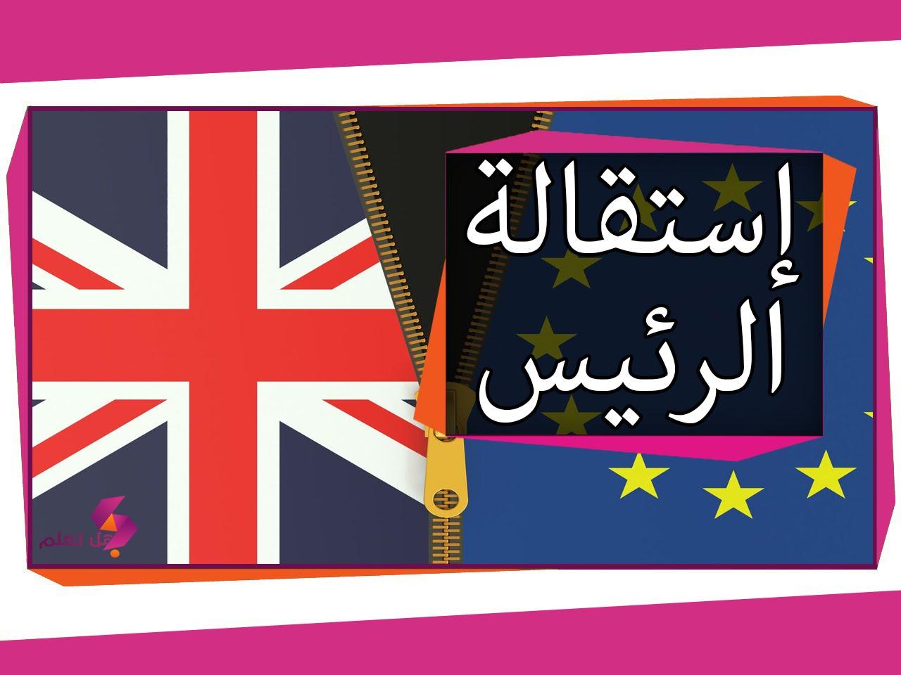 عواقب لخروج بريطانيا من الاتحاد الأوروبي..!!