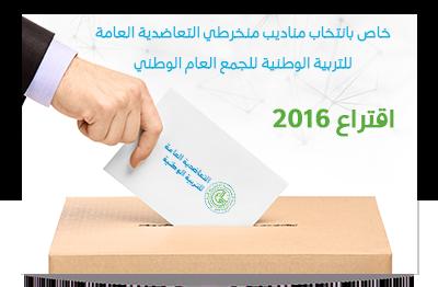 نقابة: انتخابات التعاضدية العامة للتربية الوطنية سادتها البلطجية والتزوير والتزييف