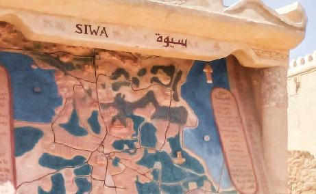 أمازيغ النيل :واحة سيوة… هنا يقطن 30 ألف أمازيـغي مصري
