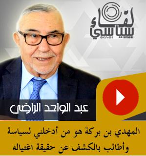 الراضي: المهدي بن بركة هو من أدخلني لسياسة وأطالب بالكشف عن حقيقة اغتياله