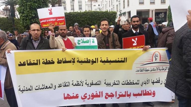 مسيرة وطنية لإسقاط خطة التقاعد بالرباط الأحد المقبل