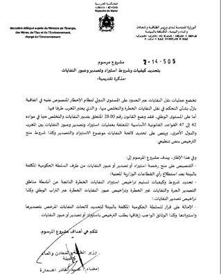 هذا  هو المرسوم الذ صادق عليه المجلس الحكومي يسمح بموجبه باستيراد النفايات غير الخطيرة والخطيرة
