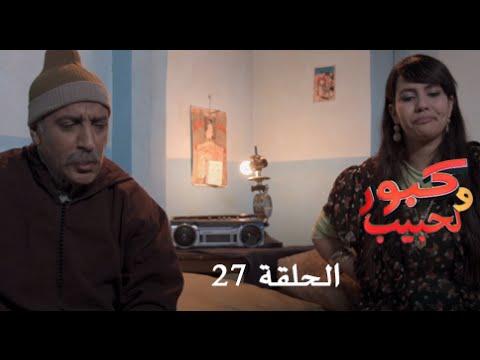 كبور و لحبيب – الحلقة 27