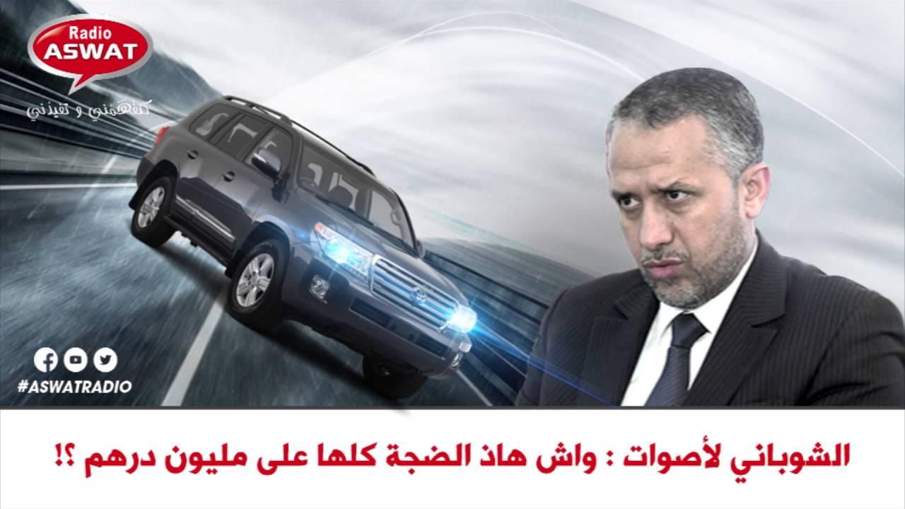 الشوباني يقول بخصوص سيارات التوارك واش هاذ الضجة كلها على مليون درهم؟!