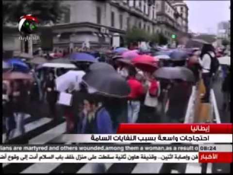 ايطاليا : احتجاجات واسعة بسبب النفايات السامة