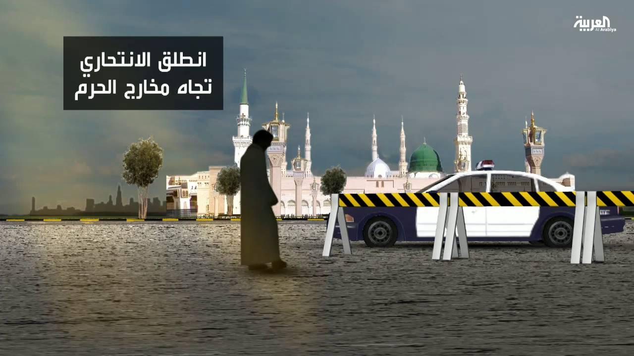شاهد سيناريو التفجير بالقرب من الحرم النبوي