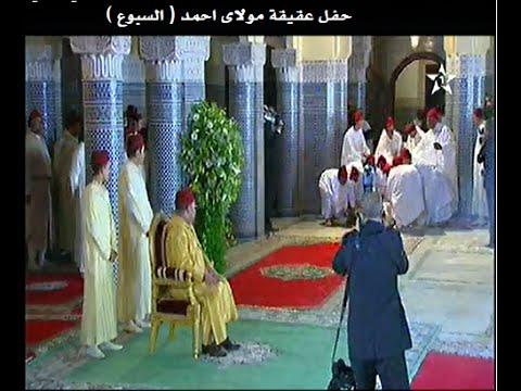 حفل عقيقة نجل الأمير مولاي رشيد بالقصر الملكي