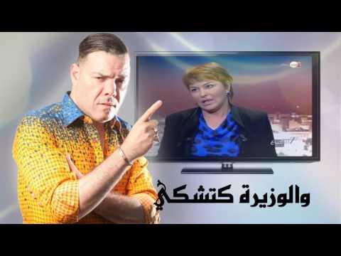 """عادل الميلودي يفاجئ المغاربة ويغني للميكا في أغنيته الجديدة """"حيدتو الميكا"""""""