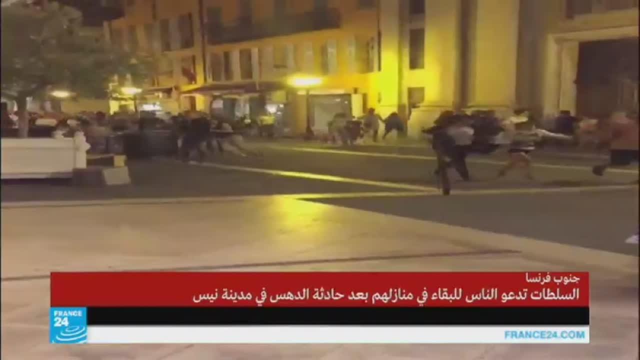 الإرهاب يضرب نيس رغم الإجراءات الأمنية المتشددة