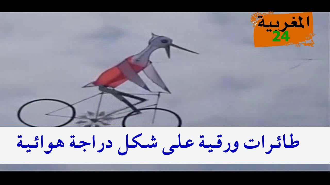 طائرات ورقية على شكل دراجة
