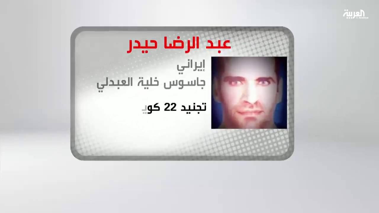 الحكم بإعدام مواطن كويتي بتهمة التخابر مع إيران