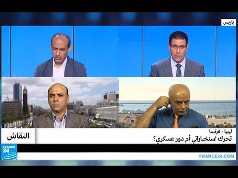 ليبيا-فرنسا : تحرك استخباراتي أم دور عسكري؟