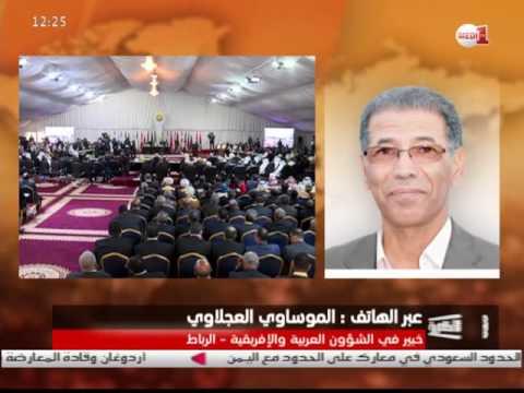 قوة الخطاب الملكي الموجه للقمة العربية