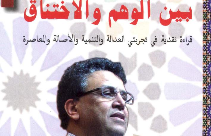 القيادي وهبي يصدر كتاب عن الوهم والاختناق في تجربتي البيجيدي والبام