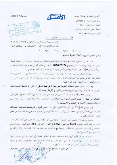 """محامي وحقوقي يطلق حملة فيسبوكية"""" كلنا خدام الدولة"""" ويطالب مدير أملاك الدولة بمنح المغاربة بقع أرضية بنفس ثمن الوالي"""