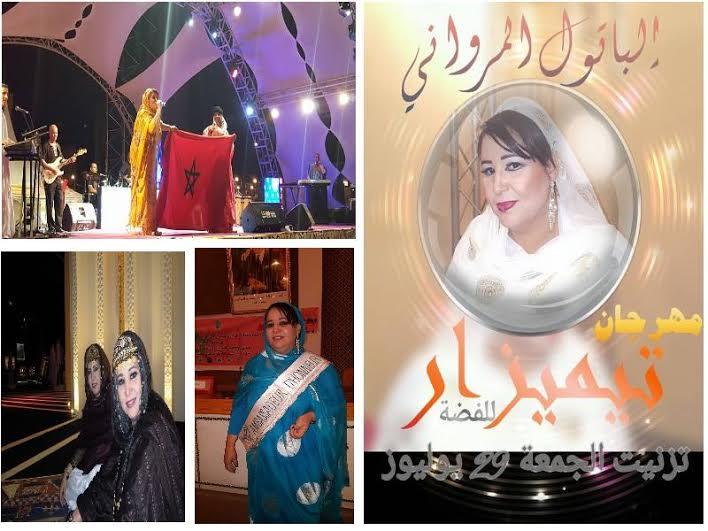 نجمة الأغنية الحسانية باتول المرواني ودوزي في مهرجان الفضة بتزنيت