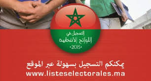 الداخلية تضع إجراءات مشددة للتسجيل الإلكتروني في اللوائح الانتخابية