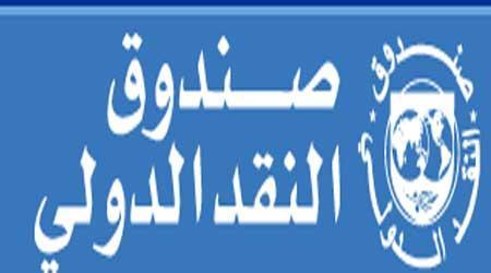 صندوق النقد الدولي يمنح المغرب خطا جديدا للوقاية والسيولة
