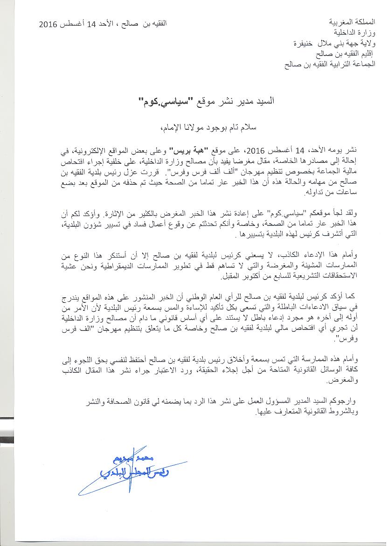 الوزير مبديع يرد على خبر إعفائه من رئاسة بلدية الفقيه بن صالح + نص بيان حقيقة