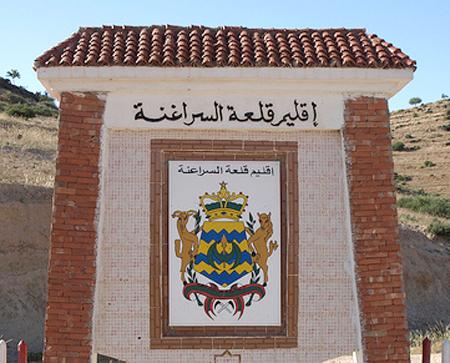الجمعية المغربية لحماية المال لعام تطالب عامل اقليم السراغنة بحماية الملك العمومي