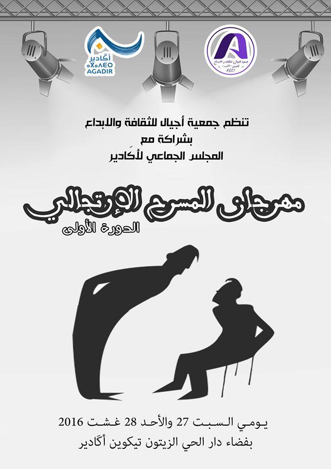 أكادير : مهرجان المسرح الإرتجالي في دورته الأولى