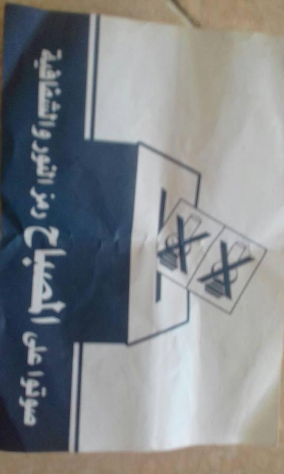 أنصار العدالة و التنمية يوزعون منشورات انتخابية في حملة سابقة لأوانها بسلا