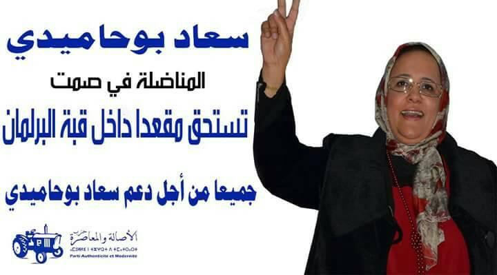 باميون يطالبون قيادة الحزب بتزكية سعاد بوحامدي وكيلة للائحة النساء