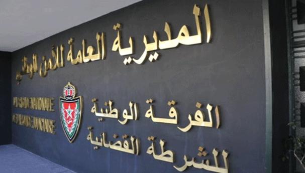 هل من حق الفرقة الوطنية للشرطة توقيف بنحماد والنجار؟ الحموشي يرد على مواقع وتصريح الريسوني