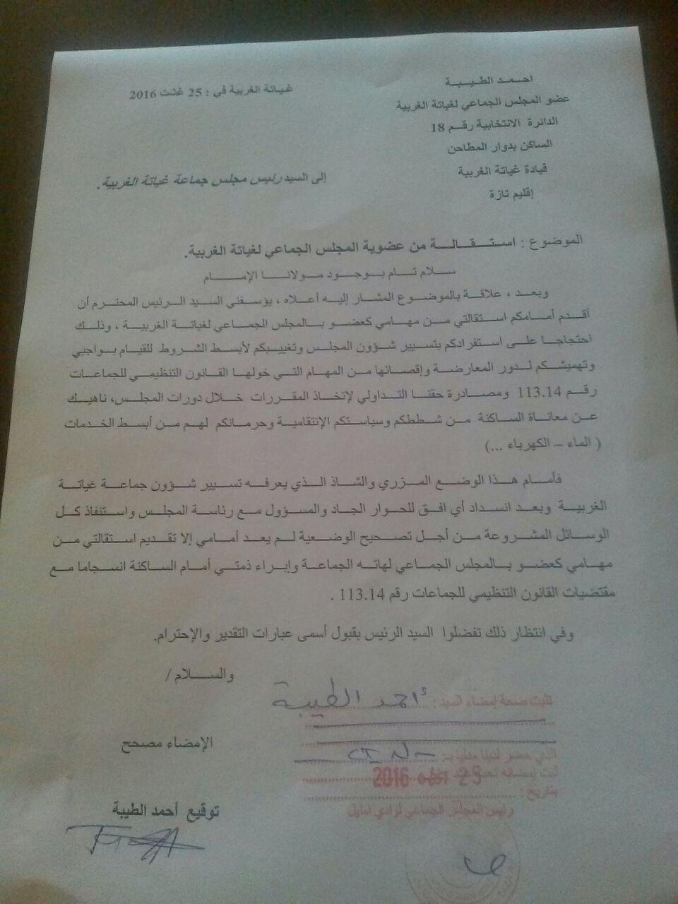 استقالات جماعية من جماعة غياتة الغربية بتازة…بسبب جملة من التجاوزات