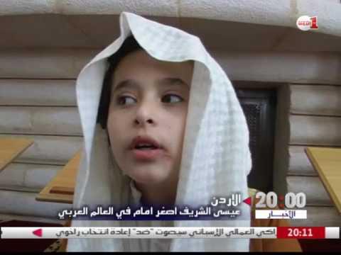 الطفل عيسى الشريف أصغر إمام في العالم العربي