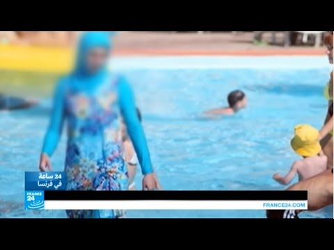 """""""البركيني"""" أو جلباب السباحة يثير جدلا في فرنسا"""
