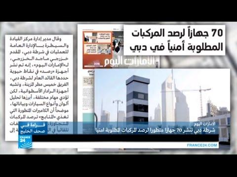 دبي تنشر أجهزة متطورة لرصد المركبات المطلوبة أمنيا