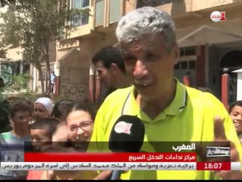 الامن .. مركز نداءات التدخل السريع بالمغرب