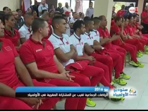 لماذا تغيب الرياضات الجماعية عن المشاركة المغربية في الألعاب الأولمبية؟