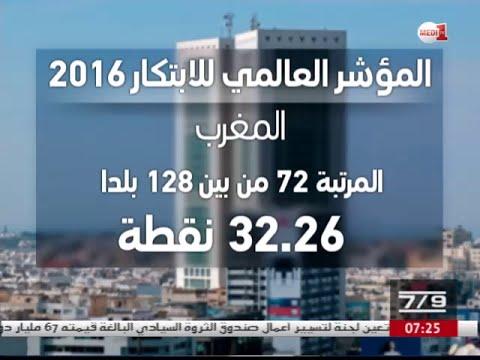 المغرب يتقدم بست درجات في الترتيب العالمي للابتكار 2016